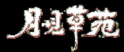 民宿月見草苑のブログ