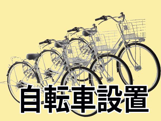 月見草苑には自転車が設置されています