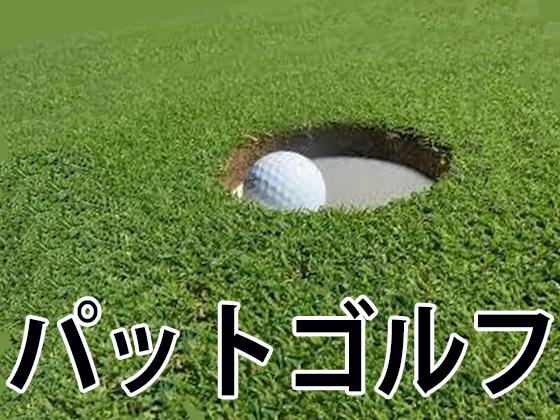 月見草苑で余暇をパットゴルフで楽しみましょう